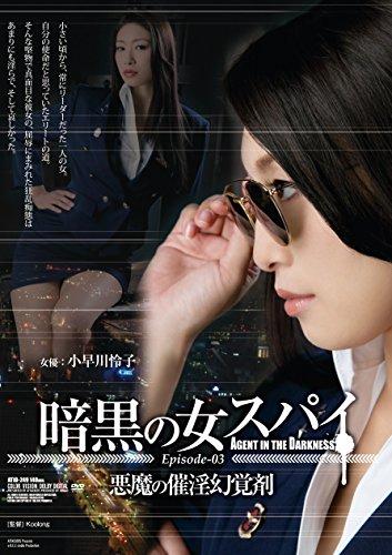 暗黒の女スパイ Episode-03 悪魔の催淫幻覚剤 小早川怜子 アタッカーズ [DVD]