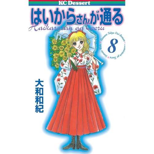 はいからさんが通る(8) (講談社コミックスデザート (186巻))