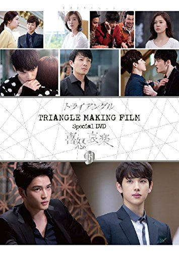 TRIANGLE MAKING FILM SPECIAL DVD「喜怒哀楽」下 (初回盤)