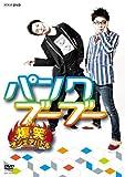 ��Х����Хȥ� �ѥ֡��֡� [DVD]