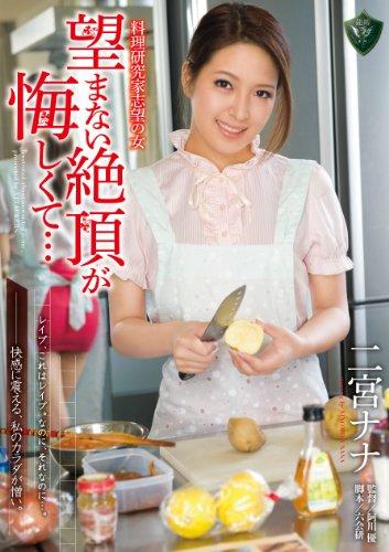 料理研究家志望の女 望まない絶頂が悔しくて… 二宮ナナ アタッカーズ [DVD]