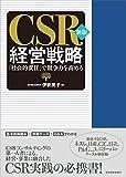新版 CSR経営戦略: 「社会的責任」で競争力を高める