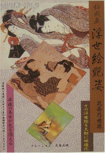 浮世絵艶姿 北斎の世界 [DVD]