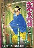 弐十手物語 卯女編 (キングシリーズ 漫画スーパーワイド)