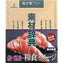 素材辞典 Vol.144 鮨・刺身 ~和食のイメージ編