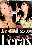 Ferax KAORI/エアーコントロール [DVD]
