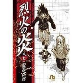 烈火の炎 17 (小学館文庫)