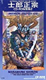 Intron Depot 2: Blades (1569714851) by Shirow, Masamune