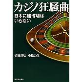 カジノ狂騒曲 日本に賭博場はいらない