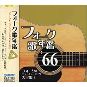 フォーク歌年鑑 '66 フォーク & ニューミュージック大全集 1