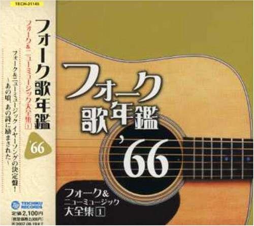 フォーク歌年鑑1966