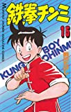 鉄拳チンミ(15) (月刊マガジンコミックス)