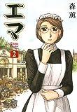 エマ 2巻 (ビームコミックス(ハルタ))