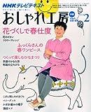 NHKおしゃれ工房 2010年 02月号 [雑誌]
