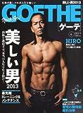 GOETHE (ゲーテ) 2013年 06月号 [雑誌]