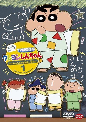 クレヨンしんちゃん TV版傑作選 第11期シリーズ 1 ネネちゃんちでお泊まり会だゾ [DVD]