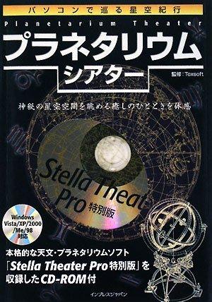 パソコンで巡る星空紀行 プラネタリウム・シアター(CD-ROM付)