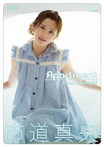 市道真央 Apartment 【DVD】