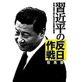 習近平の「反日」作戦: 中国「機密文書」に記された危険な野望