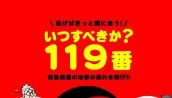 いつすべきか?119番