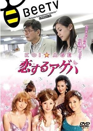 KOI☆AGE ~恋するアゲハ~ [レンタル落ち] [DVD]