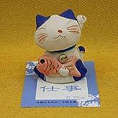 【ひろ陶房・陶器・置物】風水猫(仕事運) K1603-336 猫 置物 ネコ 雑貨