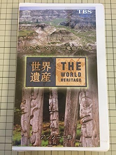 世界遺産(30)「アルバータ州立恐竜自然公園/アンソニー島(カナダ)」 [VHS]