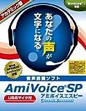 AmiVoice SP USBマイク付 アカデミック版