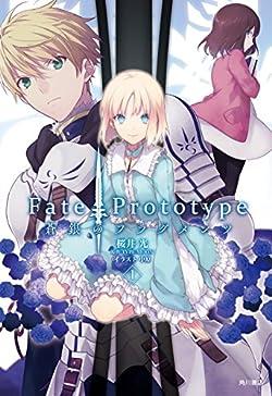 Fate/Prototype 蒼銀のフラグメンツ (1))