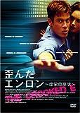歪んだエンロン~虚栄の崩壊~ [DVD]