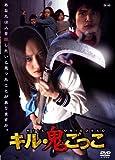 キル・鬼ごっこ [DVD]