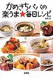かめきちパパの楽うま★毎日レシピ (宝島SUGOI文庫)