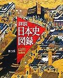 山川 詳説日本史図録