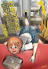 ちおちゃんの通学路 1<ちおちゃんの通学路> (コミックフラッパー)