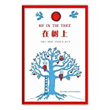 Up In The Tree (Chinese Edition)