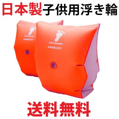 幼児・子供用浮き輪 (浮輪) アームヘルパー 日本製 レッド(オレンジ系) 両腕用補助具