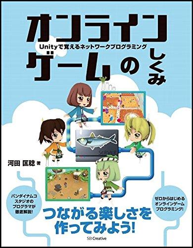 オンラインゲームのしくみ Unityで覚えるネットワークプログラミング