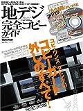 地デジ完全コピーガイド (100%ムックシリーズ)