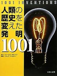 人類の歴史を変えた発明1001