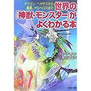 世界の「神獣・モンスター」がよくわかる本 (PHP文庫)