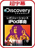 超字幕Discovery レボリューションX