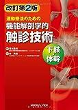 運動療法のための  機能解剖学的触診技術 下肢・体幹