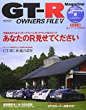 GT-R OWNERS FILEV (CARTOP MOOK)    (���̥����ॹ��)
