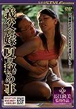 義父と嫁 夏の秘め事 [DVD]