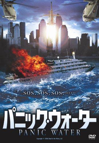 パニック・ウォーター [DVD]