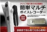 ☆ NEW!!【ブラック】 ボイスレコーダー 8GB クリップ付きで外側に取り付けられる!! ☆