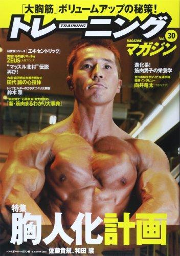 トレーニングマガジン vol.30 特集:胸人化計画 (B・B MOOK 1003)