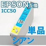 エプソン 互換インクカートリッジ IC50C IC6CL50 シアン ICチップ付き EP-301/302/4004/702A/703A/704A/705A/774A/801A/802A/803A/803AW/804A/804AR/804AW/901A/901F/902A/903A/903F/904A/904F/A820/A840/A840S/A920/A940/D870/G850/G860/G4500/T960対応
