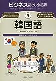 ビジネス指さし会話帳 5韓国語