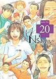 Ns'あおい(20) (モーニングKC)